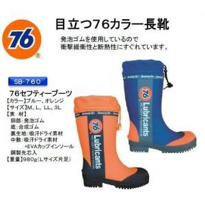 安全長靴 76 送料無料 ナナロク セーフティーブーツ SB-760|dairyu22