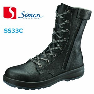 安全靴 シモン 長編上チャック付 SS33 30cm|dairyu22