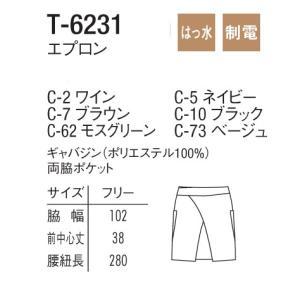 【飲食店 ユニフォーム】エプロン カフェエプロン ポリエステル100% T-6231  チトセ【chitose】 はっ水・制電|dairyu22|02