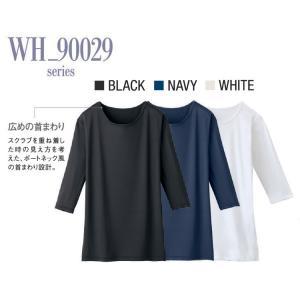 ■商品説明 スクラブはもちろんのこと、ポロシャツなどの半袖ユニフォームのインナーにぴったりな七分袖の...