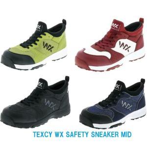 安全靴 テクシーワークス WX-0003 ミッドカット アシックス商事|dairyu22