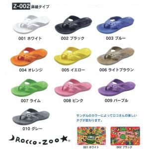 のばのば サンダル ロコゾウ Z-002 鼻緒タイプ/限定品(z002nova)|dairyu22