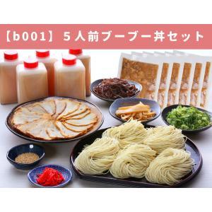 大龍ラーメン 5人前ブーブー丼セット|dairyuramen