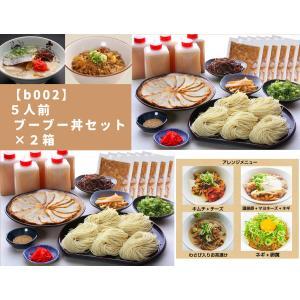 大龍ラーメン 5人前ブーブー丼セット ×2箱|dairyuramen