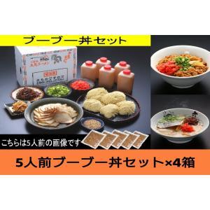 大龍ラーメン 5人前ブーブー丼セット ×4箱|dairyuramen