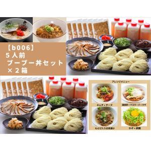 大龍ラーメン 6人前ブーブー丼セット ×2箱|dairyuramen