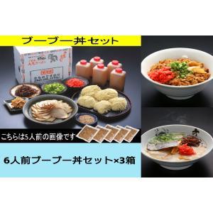 大龍ラーメン 6人前ブーブー丼セット ×3箱|dairyuramen