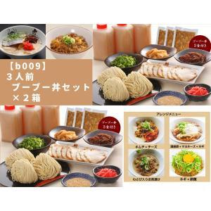 3人前ブーブー丼セット×2箱(生ラーメン6人前+ブーブー丼の具6)|dairyuramen