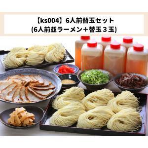 6人前替玉セット(生ラーメン6人前・替え麺3玉)|dairyuramen