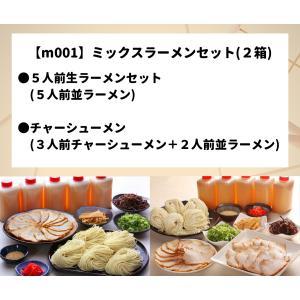 大龍ラーメン 5人前生ラーメンセット+チャーシューメンセット dairyuramen