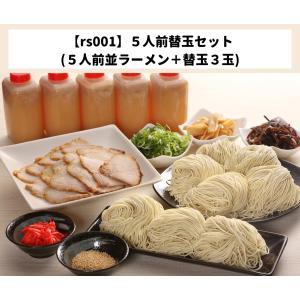 大龍ラーメン 替玉セット(生ラーメン5人前・替え麺3玉)|dairyuramen
