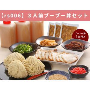大龍ラーメン 3人前ブーブー丼セット|dairyuramen