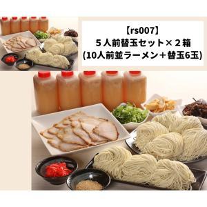 5人前替玉セット×2箱(生ラーメン10人前・替え麺6玉) dairyuramen