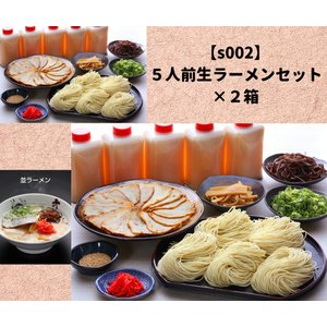 大龍ラーメン 5人前生ラーメンセット ×2箱|dairyuramen