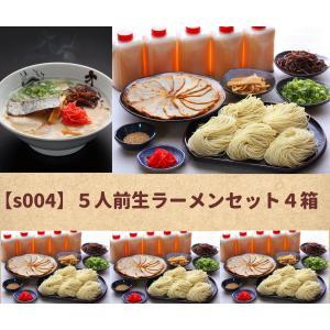 大龍ラーメン 5人前生ラーメンセット ×4箱|dairyuramen