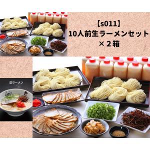 大龍ラーメン 10人前生ラーメンセット ×2箱|dairyuramen