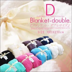 送料無料 ブランケット 毛布 マイクロファイバー ダブル daisan-store