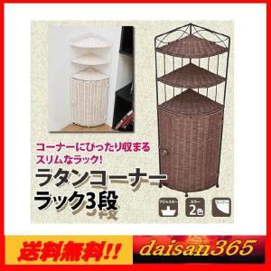 トイレコーナーラック 3段 ラタン  ブラウン/ホワイト |daisan-store