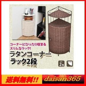 ラタンコーナーラック 2段 ブラウン/ホワイト 代引き不可|daisan-store