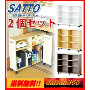 【SATTO】2個セット 3色対応 キャスター付き 押し入れ収納 メーカー直送代引き不可 daisan-store