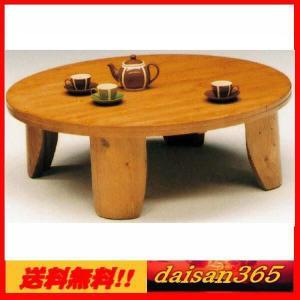 円卓 座卓 折脚 茶ぶ台 100幅 2色対応|daisan-store