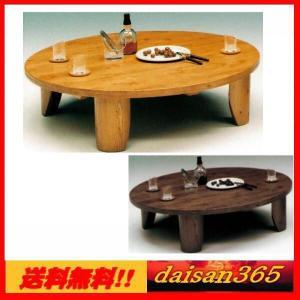 126丸座卓 ソフト (折脚)  木目調 茶ぶ台|daisan-store