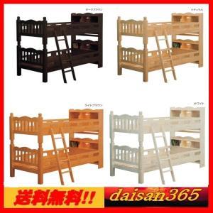 二段ベッド 宮付 メヌエット パイン材 ライト付 4色対応|daisan-store