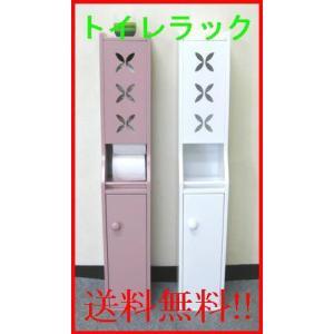 送料無料 スリム収納 トイレラック ピンク  サニタリー収納 |daisan-store