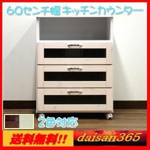 カントリー調 キッチンカウンター60 バニラ 2色対応 カウンターワゴン 収納|daisan-store
