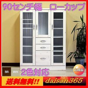 食器棚 ローカップボード 収納抜群 90cm バニラ  国産品 2色対応|daisan-store