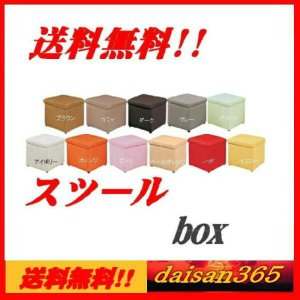 激安 スツール ボックス 12色対応♪イス 椅子 いす  オットマン キューブ  daisan-store