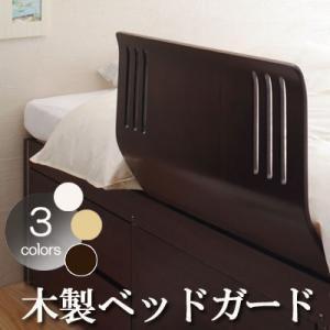木製ベッドガード|daisan-store