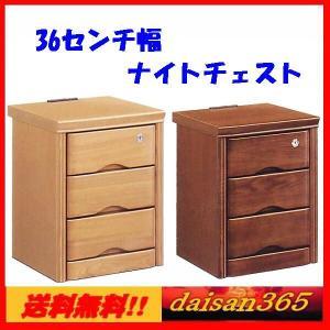 ナイトチェスト 36センチ幅3段 鍵付き バジル|daisan-store
