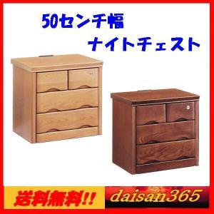 ナイトチェスト 50センチ幅3段4個引き出し 鍵付き バジル|daisan-store
