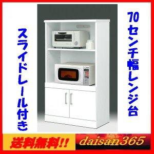 レンジ台 70幅 レンジボード キッチン収納  |daisan-store