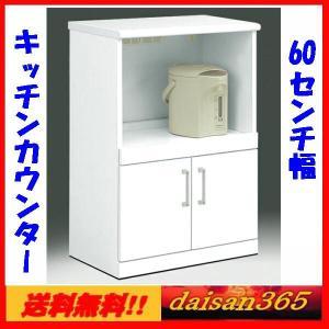 60センチ幅キッチンカウンター エナメル仕上げ|daisan-store