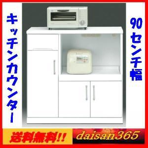 90センチ幅キッチンカウンター エナメル仕上げ|daisan-store