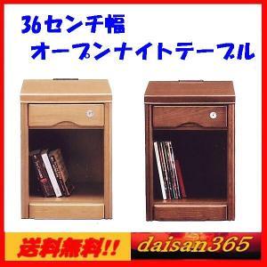 オープンナイトテーブル36 バジル|daisan-store
