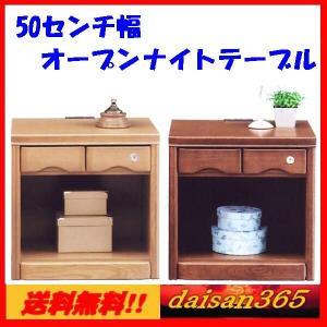 オープンナイトテーブル50 バジル|daisan-store