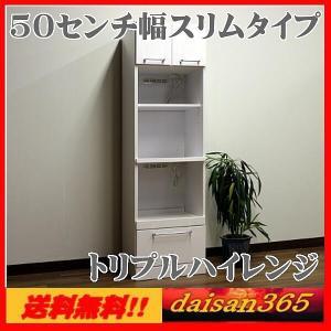 レンジ台 50幅 トリプルレンジボード キッチン収納 |daisan-store