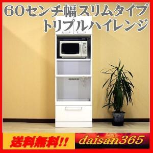 レンジ台 60幅 トリプルレンジボード キッチン収納 |daisan-store