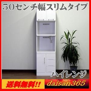 レンジ台 50幅 レンジボード キッチン収納 |daisan-store