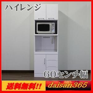 レンジ台 60幅 レンジボード キッチン収納 |daisan-store