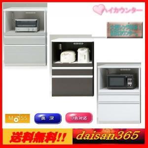 70レンジ収納 ハイカウンター 2口コンセント付 MOISS 3色対応|daisan-store