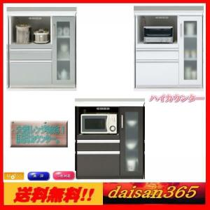 85ハイカウンター レンジ収納 2口コンセント付 MOISS 3色対応|daisan-store