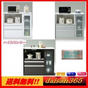105ハイカウンター レンジ収納 2口コンセント付 MOISS 3色対応|daisan-store