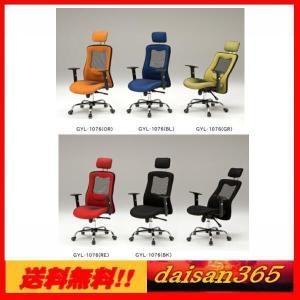 デスクチェアー  カラフル5色  メッシュ素材 昇降式|daisan-store