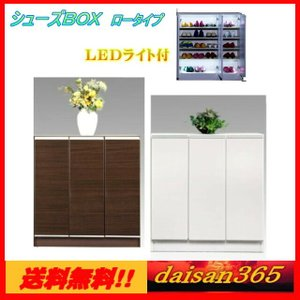 LEDライト付 90 シューズボックス ロータイプ 2色対応|daisan-store