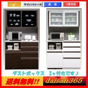 キッチンボード120 オープンボード ダストボックス・コンセント付 2色対応|daisan-store