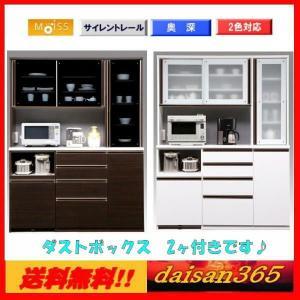 キッチンボード160 オープンボード ダストボックス・コンセント付 2色対応|daisan-store